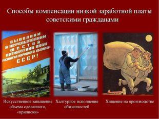 Способы компенсации низкой заработной платы советскими гражданами Искусственн