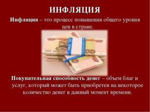 ИНФЛЯЦИЯ Инфляция – это процесс повышения общего уровня цен в стране. Покупат