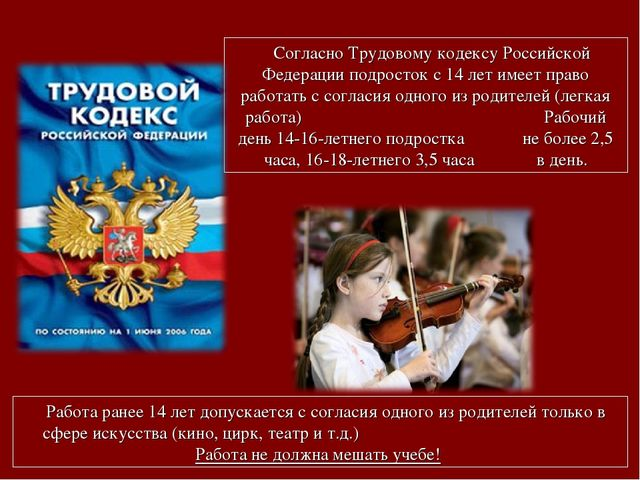 Согласно Трудовому кодексу Российской Федерации подросток с 14 лет имеет пра...