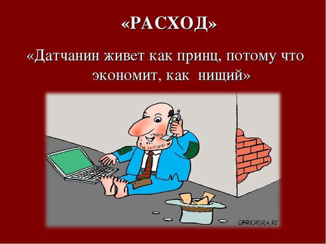 «РАСХОД» «Датчанин живет как принц, потому что экономит, как нищий»