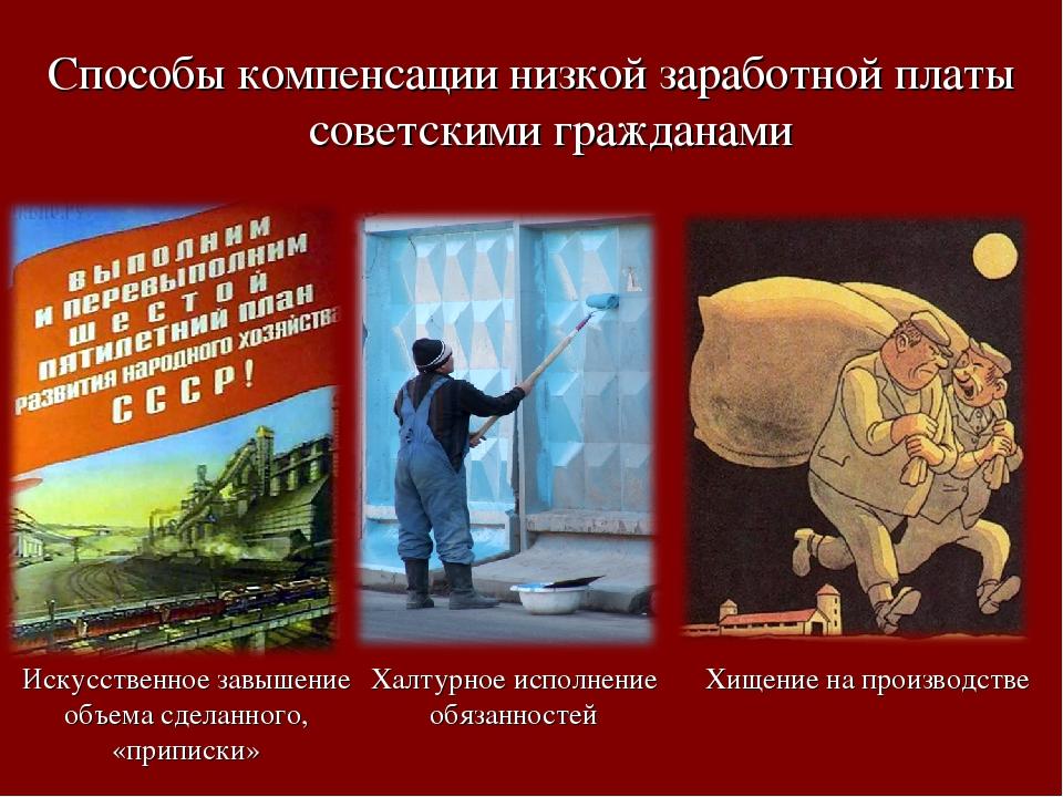Способы компенсации низкой заработной платы советскими гражданами Искусственн...