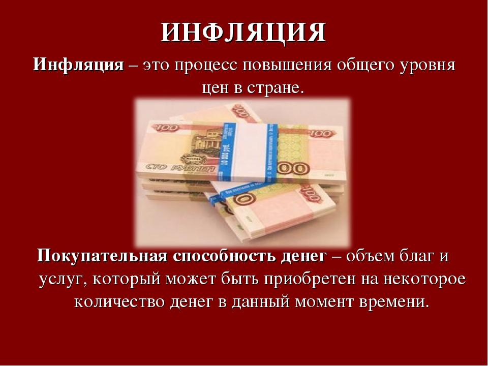 ИНФЛЯЦИЯ Инфляция – это процесс повышения общего уровня цен в стране. Покупат...