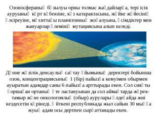 Дүние жүзілік денсаулық сақтау ұйымының деректері бойынша озон, концентрацияс