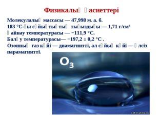 Молекулалық массасы — 47,998 м. а. б. 183 °C-ғы сұйықтықтың тығыздығы — 1,71