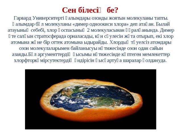 Гарвард Университерті ғалымдары озонды жоятын молекуланы тапты. Ғалымдар бұл...