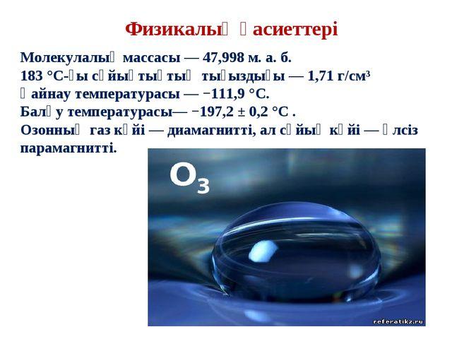 Молекулалық массасы — 47,998 м. а. б. 183 °C-ғы сұйықтықтың тығыздығы — 1,71...