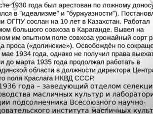 """. В августе 1930 года был арестован по ложному доносу (обвинялся в """"идеализм"""