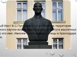 Бронзовый бюст В.С.Пустовойту установлен на территории Всесоюзного научноисс