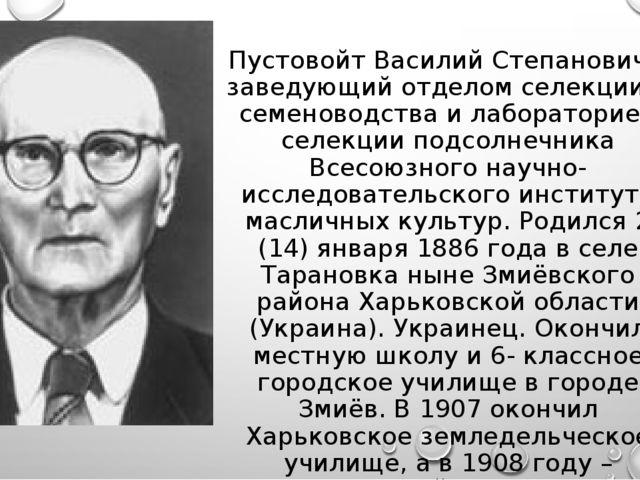 Пустовойт Василий Степанович – заведующий отделом селекции и семеноводства и...