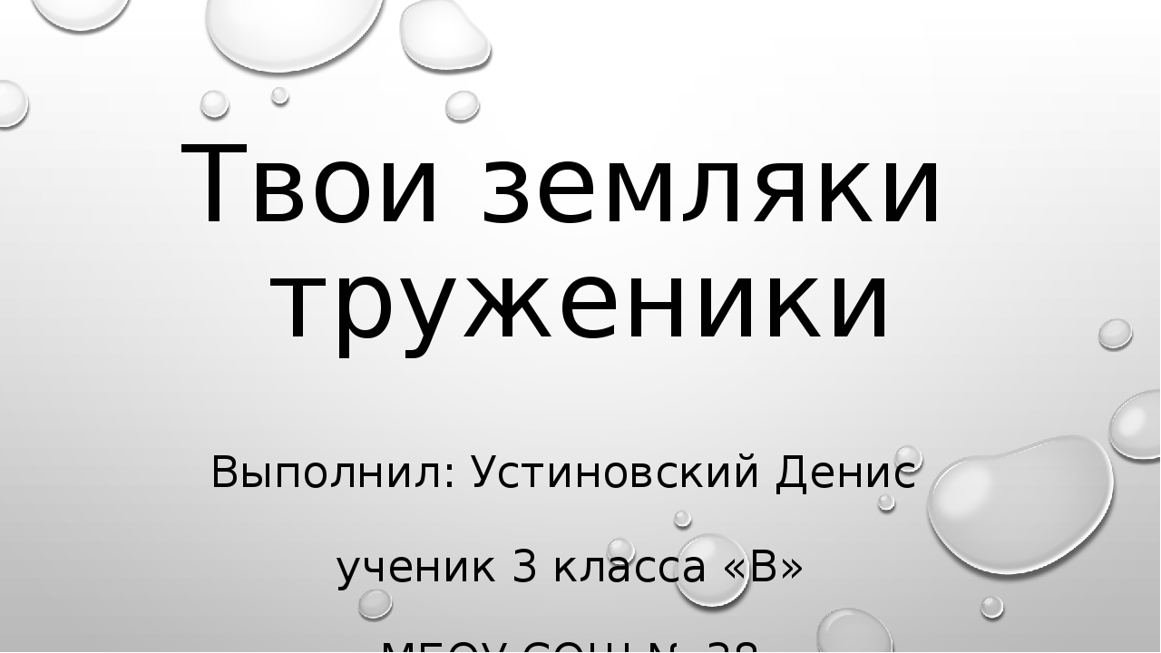 Твои земляки труженики Выполнил: Устиновский Денис ученик 3 класса «В» МБОУ С...