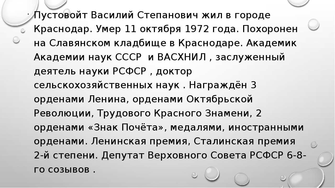 Пустовойт Василий Степанович жил в городе Краснодар. Умер 11 октября 1972 год...