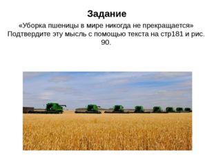 Задание «Уборка пшеницы в мире никогда не прекращается» Подтвердите эту мысль
