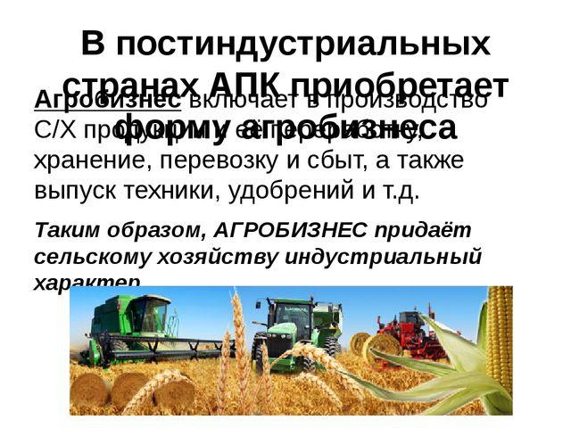 В постиндустриальных странах АПК приобретает форму агробизнеса Агробизнес вкл...
