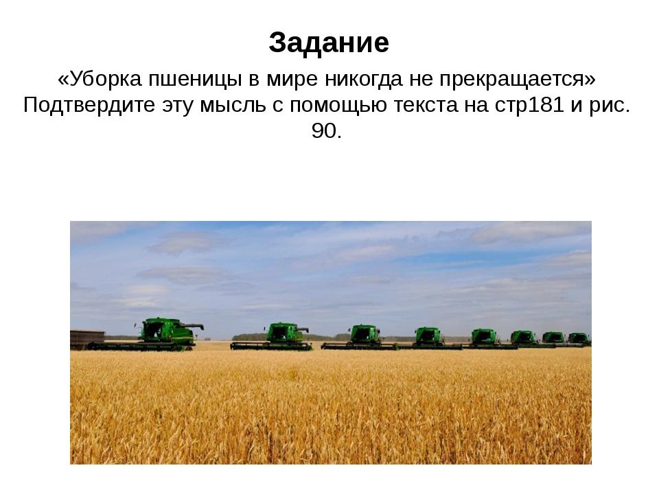 Задание «Уборка пшеницы в мире никогда не прекращается» Подтвердите эту мысль...