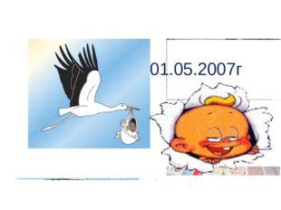 01.05.2007г user - null
