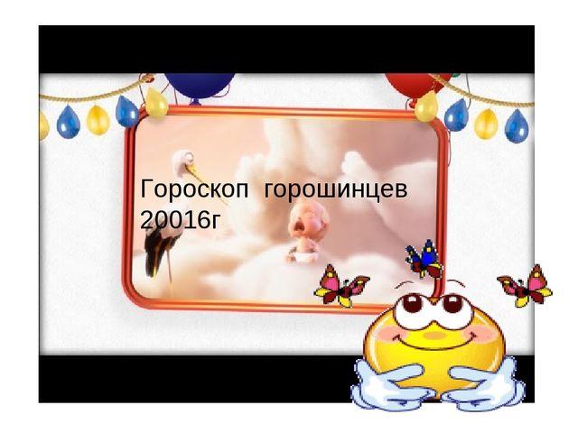 Гороскоп горошинцев 20016г