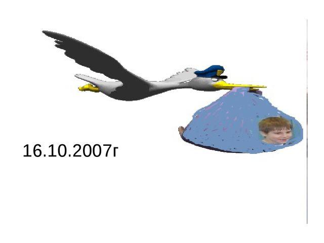 16.10.2007г