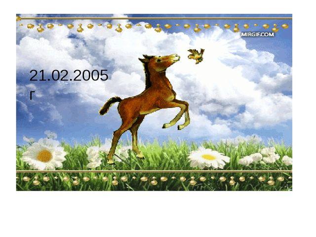 21.02.2005г
