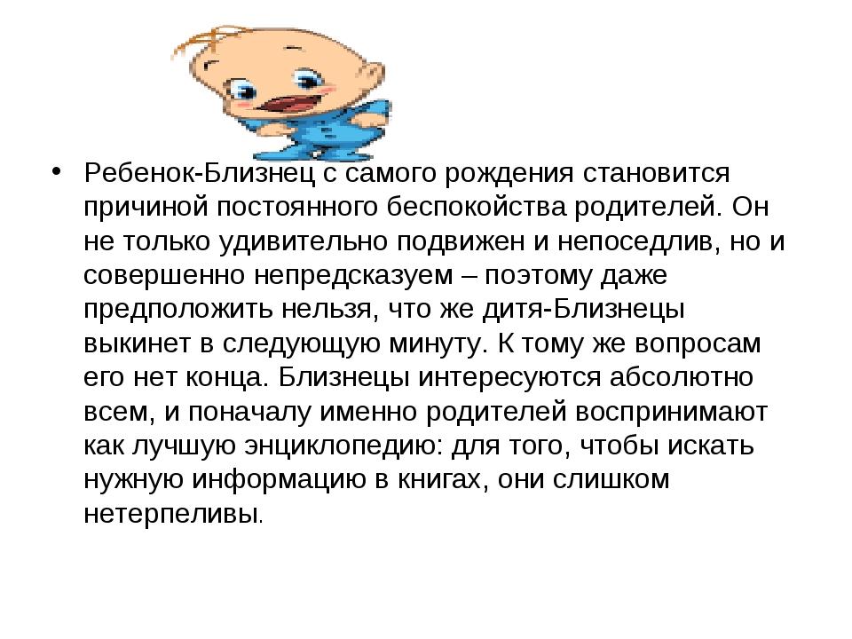 Ребенок-Близнец с самого рождения становится причиной постоянного беспокойств...