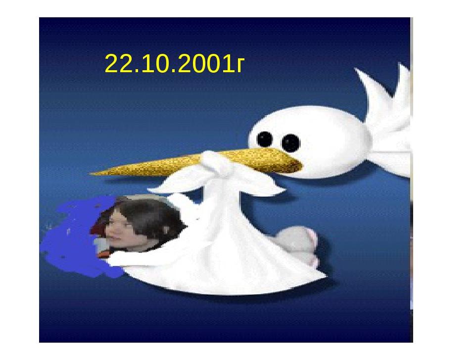 22.10.2001г