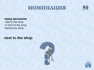 next to the shop перед магазином  next to the shop  in front of the shop  beh