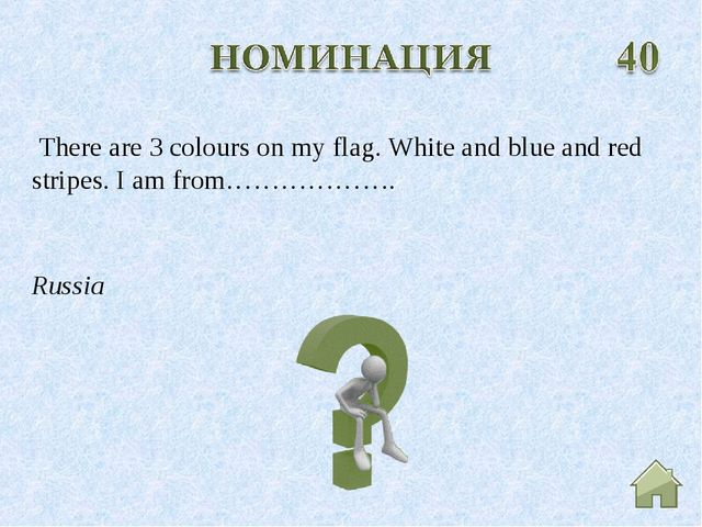 Russia There are 3 colours on my flag. White and blue and red stripes. I am f...