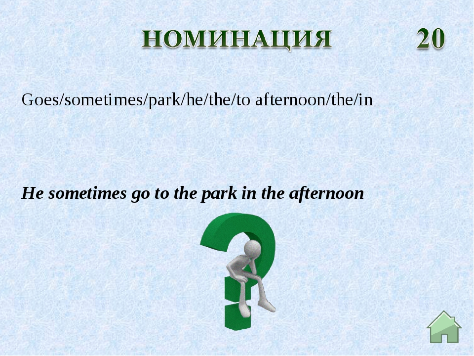 He sometimes go to the park in the afternoon Goes/sometimes/park/he/the/to af...