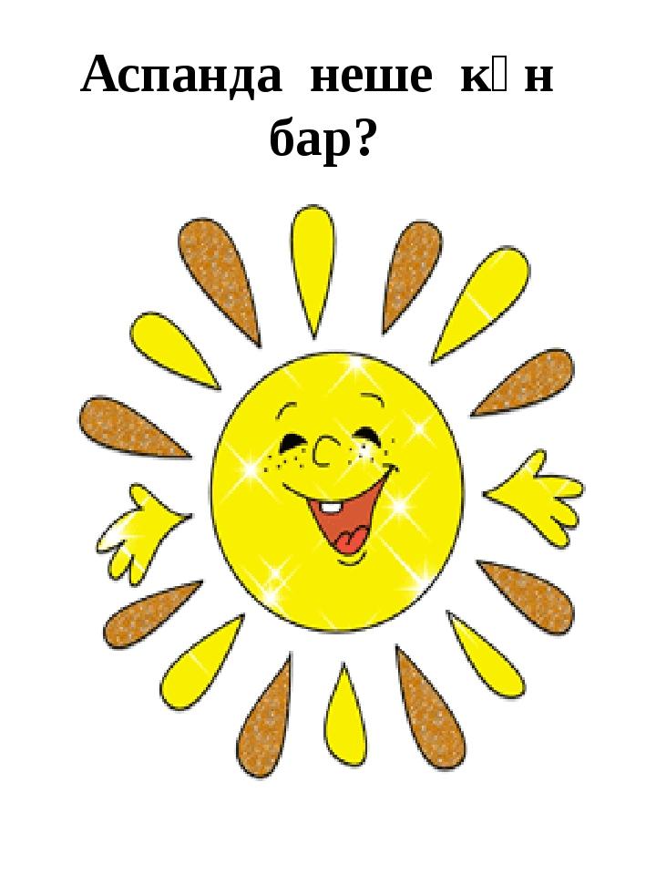 Аспанда неше күн бар?