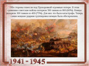 Обе стороны понесли под Прохоровкой огромные потери. Вэтом сражении советски