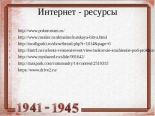 Интернет - ресурсы http://www.pokurortam.ru/ http://www.russlav.ru/aktualno/k