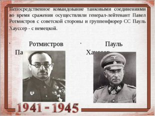 Непосредственное командование танковыми соединениями во время сражения осущес