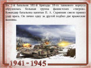 На 2-й батальон 181-й бригады 18-го танкового корпуса обрушилась большая груп