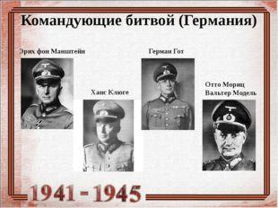 Командующие битвой (Германия) Эрих фон Манштейн Ханс Клюге Герман Гот Отто Мо
