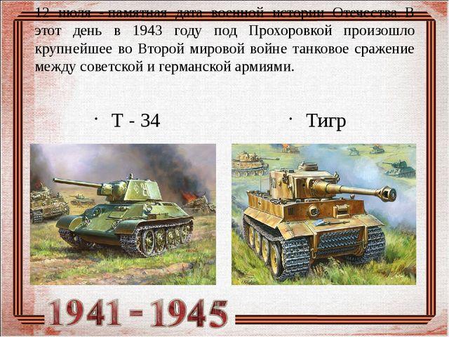 12 июля -памятная дата военной истории Отечества.В этот день в 1943 году по...