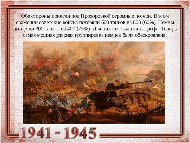 Обе стороны понесли под Прохоровкой огромные потери. Вэтом сражении советски...