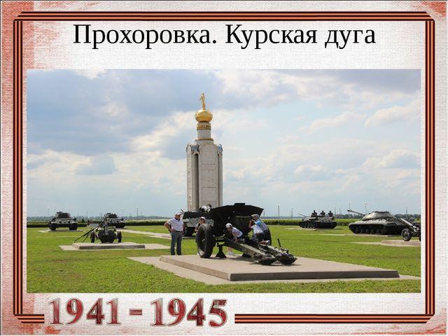 Прохоровка. Курская дуга