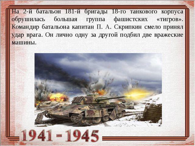 На 2-й батальон 181-й бригады 18-го танкового корпуса обрушилась большая груп...