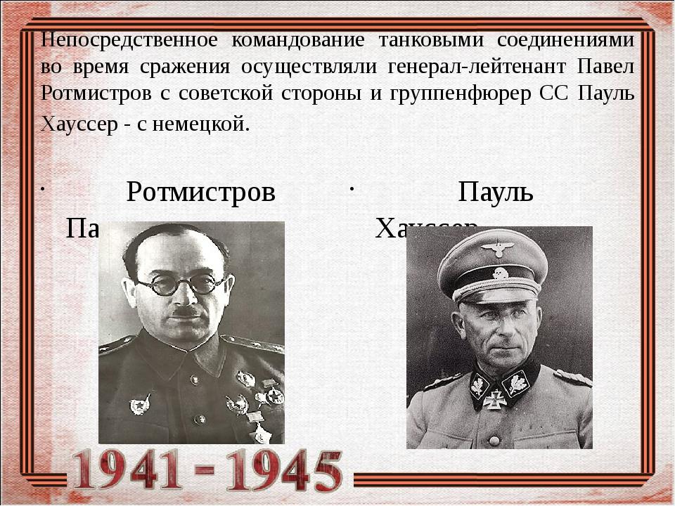 Непосредственное командование танковыми соединениями во время сражения осущес...