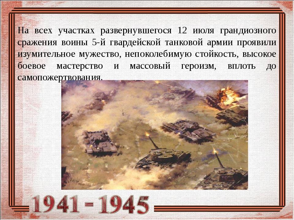 На всех участках развернувшегося 12 июля грандиозного сражения воины 5-й гвар...