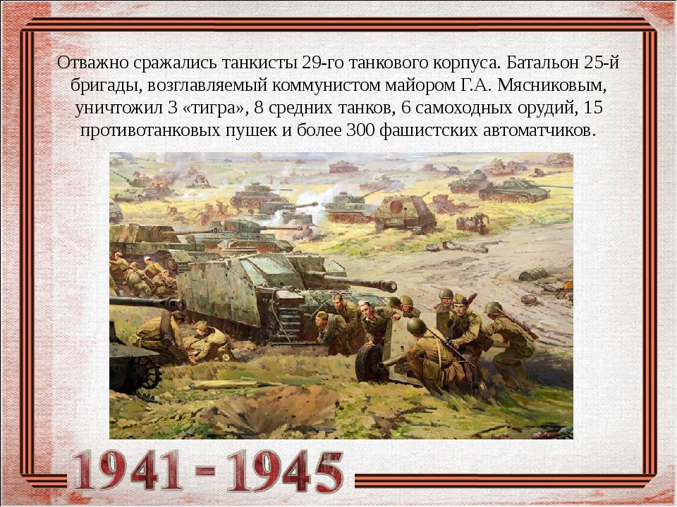Отважно сражались танкисты 29-го танкового корпуса. Батальон 25-й бригады, во...