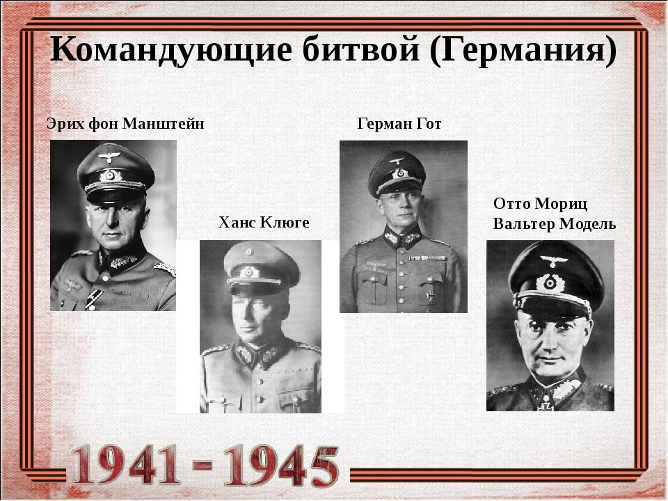 Командующие битвой (Германия) Эрих фон Манштейн Ханс Клюге Герман Гот Отто Мо...