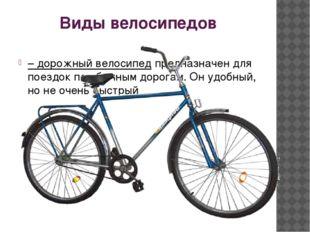 Виды велосипедов – дорожный велосипедпредназначен для поездок по обычным дор