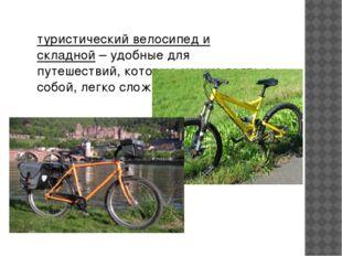 туристический велосипед и складной– удобные для путешествий, которые можно в