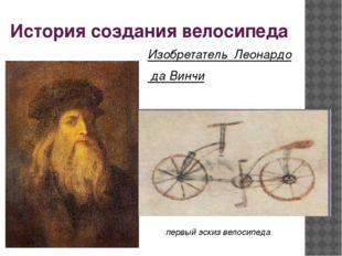 Изобретатель Леонардо да Винчи История создания велосипеда первый эскиз велос