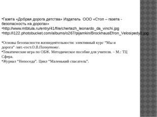 Газета «Добрая дорога детства» Издатель ООО «Стоп – газета - безопасность на