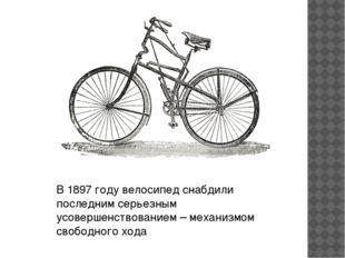 В 1897 году велосипед снабдили последним серьезным усовершенствованием – меха