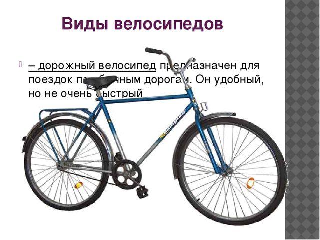 Виды велосипедов – дорожный велосипедпредназначен для поездок по обычным дор...