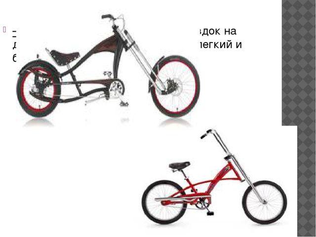 – шоссейный велосипед– для поездок на дальние расстояния по шоссе, он легкий...