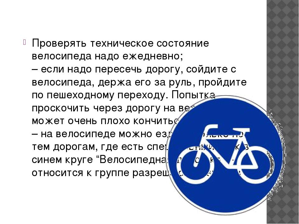 Проверять техническое состояние велосипеда надо ежедневно; – если надо пересе...