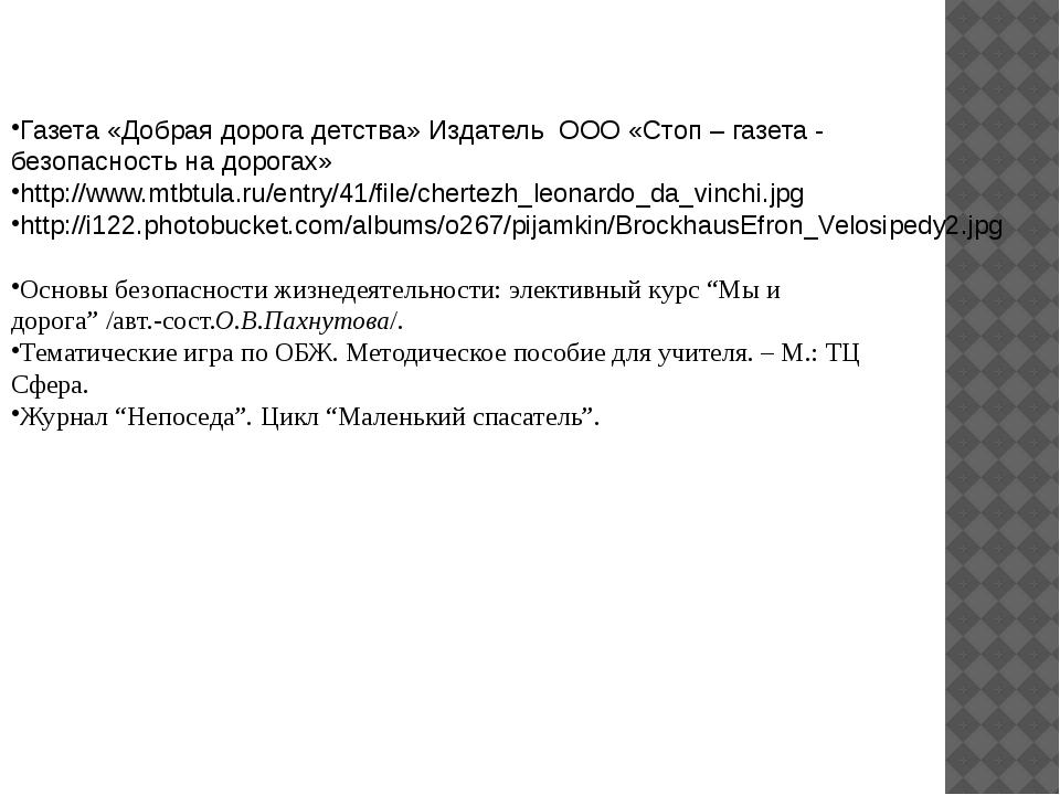Газета «Добрая дорога детства» Издатель ООО «Стоп – газета - безопасность на...